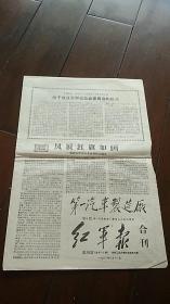 文革小报 第一汽车制造厂 红军报 合刊