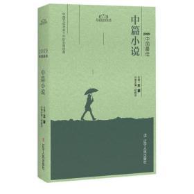 2009中国最佳.中篇小说