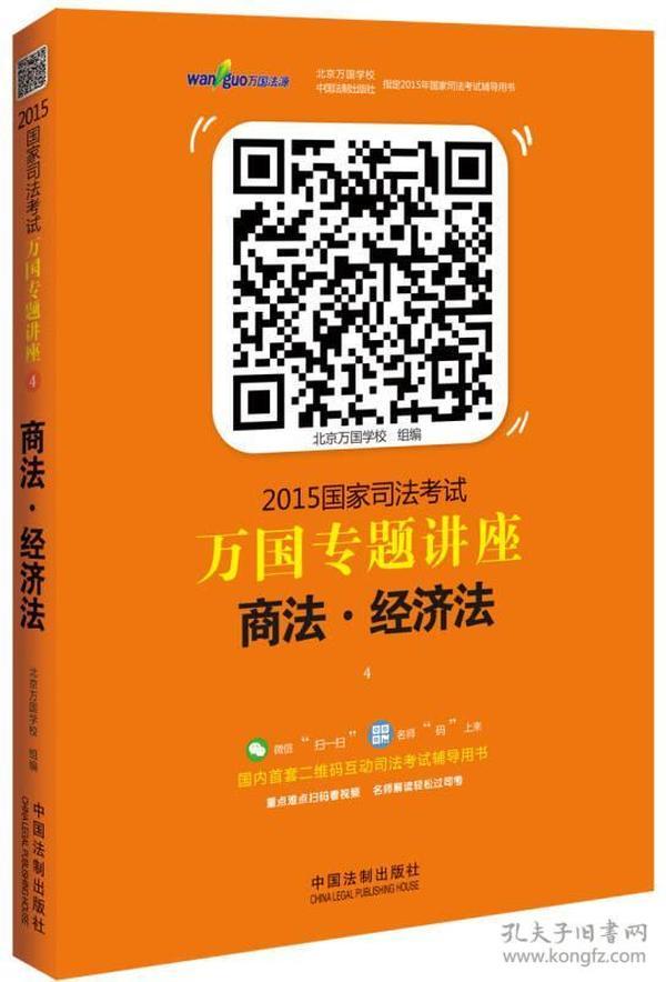 2015国家司法考试万国专题讲座(4):商法·经济法