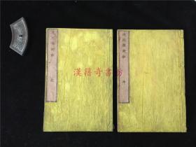 天保9年精写刻《远思楼诗钞》初编2册全。江户汉诗集,1838年刊印。内夹一现代书签。