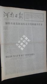 【报纸】河南日报 1977年12月11日【社论:加快农业发展速度是全党的战斗任务】
