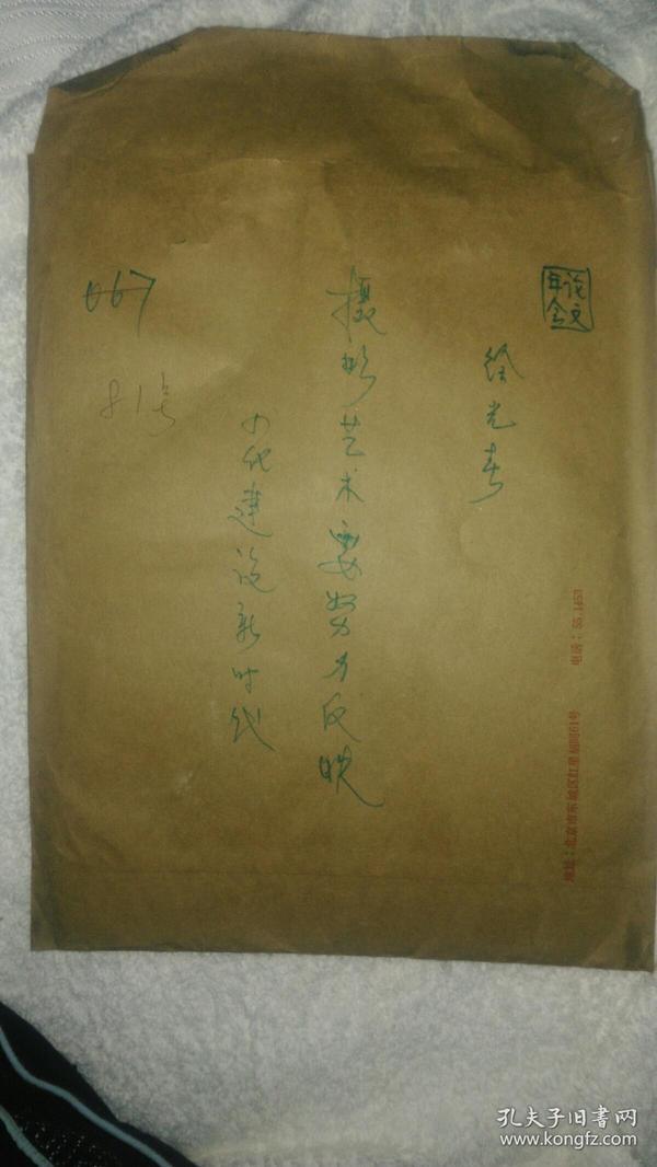 手稿,徐光春80年写的手稿,