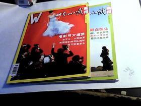 世界知识画报2012年第2.3期共2本合售