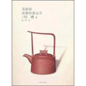 名画家刻紫砂壶丛书/明瓒卷