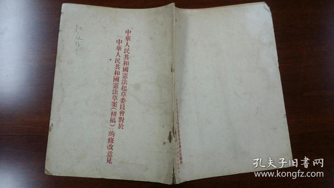 """后任省委候补委员陆庭植1954批校本""""中华人民共和国宪法起草委员会对于中华人民共和国宪法草案(初稿)的修改意见"""""""