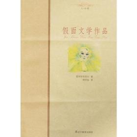 人·书·情:假面文学作品