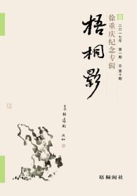 """《梧桐影》第十期""""徐重庆先生纪念专辑""""(毛边本)"""