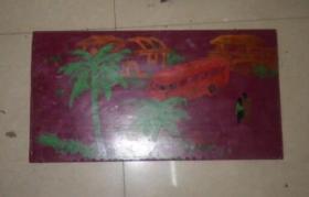 7---80年代,双面,漆画+字