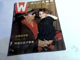 世界知识画报1993年第1期