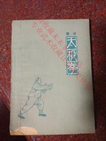 杨式太极拳,63年,75品相