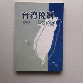 台湾税制与征管