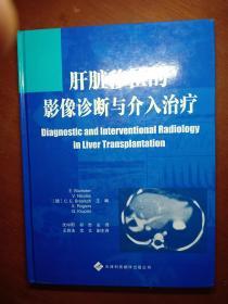 肝脏移植的影像诊断与介入治疗