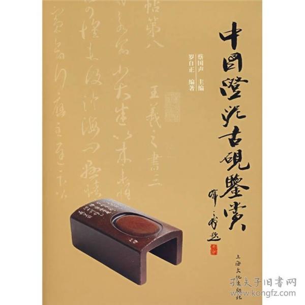 中国澄泥古砚鉴赏