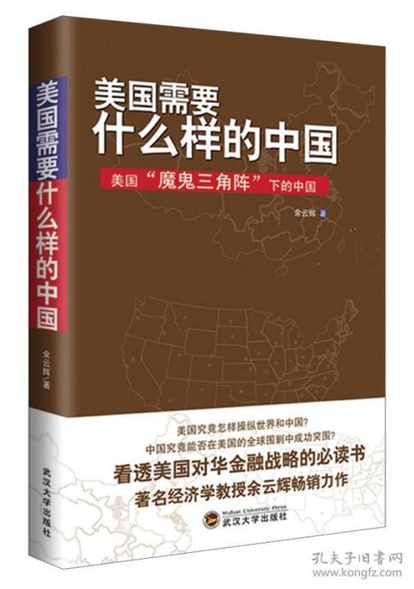 """美国需要什么样的中国——美国""""魔鬼三角阵""""下的中国"""