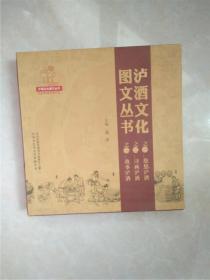 泸酒文化图文丛书(全三册