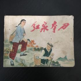 连环画:红泉夺刀(76年一版一印)