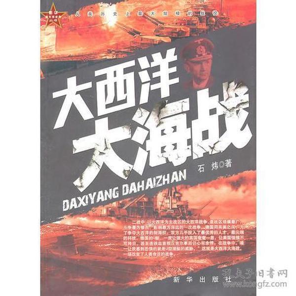 新华新军事参考丛书:大西洋大海战