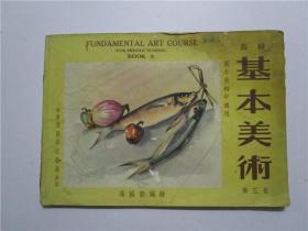 1959年版 高级基本美术 第三册 高小至初中适用(冯国勋编绘 香港泰昌安记书局)