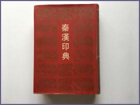 秦汉印典  1997年初版精装带护封