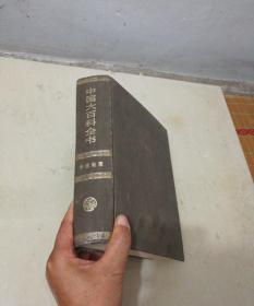 中国大百科全书.中国地理(布面精装乙种)