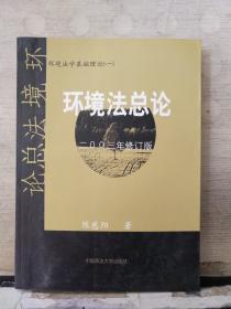 环境法学基础理论(一):环境法总论(2003年修订版)