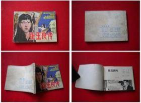 《张玉良传》,安徽1984.2一版一印20万册8品,7821号,连环画,