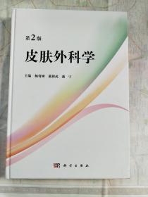 皮肤外科学(第2版) 作者签名