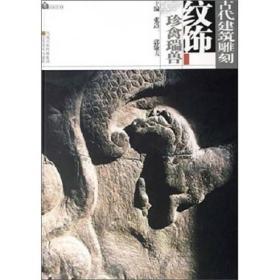 古代建筑雕刻纹饰 珍禽瑞兽