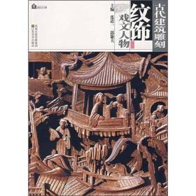 古代建筑雕刻纹饰 戏文人物