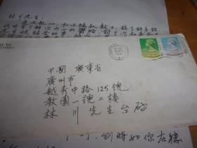 著名诗人陈一豫先生信札1通1叶,带1信封---著有旧体诗词集《山近楼诗稿》等--信中称寄广州为复本,即复印件,但信封为亲笔写吧-1927年出生,诗名极盛-保真.