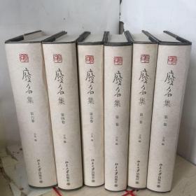 廢名集(全6冊) 白化文藏書