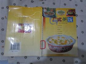 中华美食林 粤菜 广式粥饭