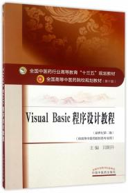 """全国中医药行业高等教育""""十三五""""规划教材Visual Basic程序设"""