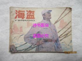 海盗(仅下集)——根据胡正言同名小说改编连环画,王振华绘画