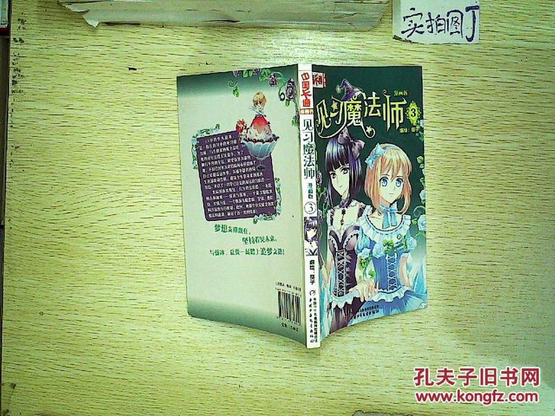 中国漫画漫画书:见习魔法师3(卡通版)._葵子绘的漫画做四格软件图片