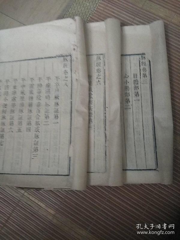 《脉经卷》第三,第六,第八册,第八册后面有万历暮春福建布政使字样(三卷合售)木刻版