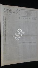 """【报纸】河南日报 1977年12月10日【重新处理所谓""""马振抚公社中学事件""""】【关于""""马振抚公社中学事件""""的调查】"""