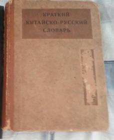 汉俄简明辞典 1935年精装版 张大可赠送
