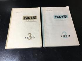 摘译 外国文艺 1973/2.3(2册合售)
