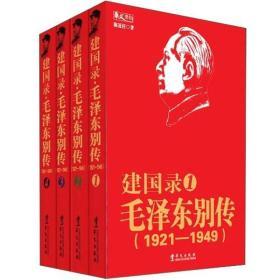 建国录·毛泽东别传(套装全4册)