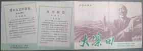 上海市电影发行放映公司印的《大寨田》电影说明书