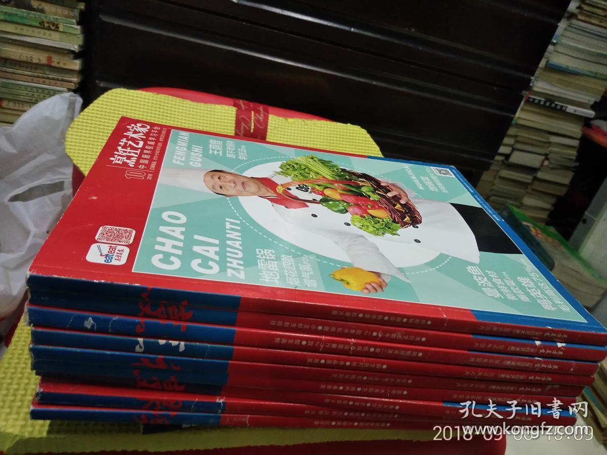 东方攻略烹饪艺术家2016美食4--12期美食年第西昌图片