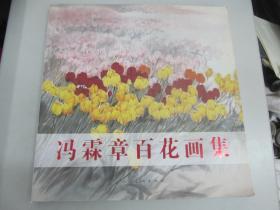 冯霖章百花画集 邮费6.5元*