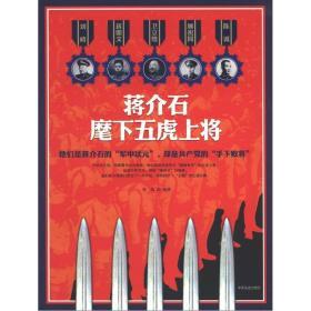 蒋介石麾下五虎上将