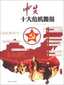 中共十大危机警报:解读中国革命斗争的生死存亡时刻