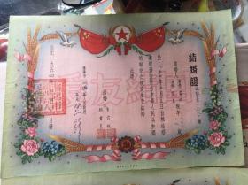 1954年结婚证书 一对