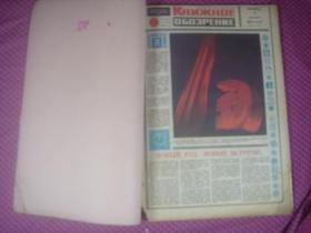 (俄文报纸)苏联《图书评论周刊》合订本(1971年1-9期)книжное обозрение
