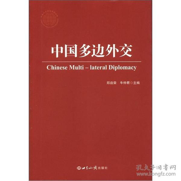 中国多边外交