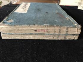 康熙18年和刻佛学《安乐集钥闻》7册合订2厚册全。 延宝乙未679年跋,稀见。