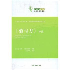 《菊与刀》导读 社科经典轻松读